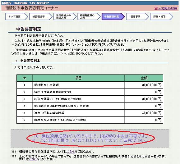 国税庁「相続税の申告要否判定コーナー」の判定結果ページで、相続税の申告は不要と判定された場合に表示される画像