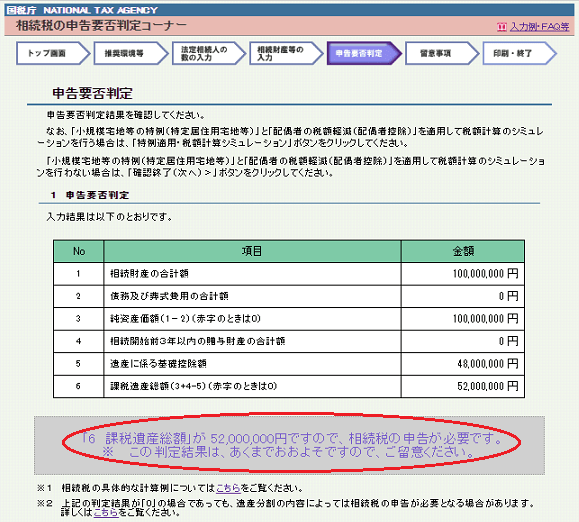 国税庁「相続税の申告要否判定コーナー」の判定結果ページで、相続税の申告は必要と判定された場合に表示される画像