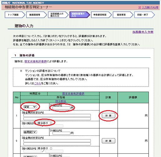 国税庁「相続税の申告要否判定コーナー」の建物の入力ページで、建物の利用区分、固定資産税評価額、持分の入力の仕方および「計算ボタン」の位置を分かりやすく表示した画像