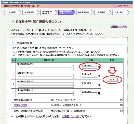 国税庁「相続税の申告要否判定コーナー」の生命保険金等入力ページで、金額の入力位置および「計算ボタン」の位置を分かりやすくマーキングした画像