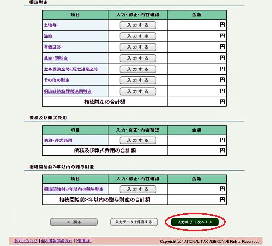 国税庁「相続税の申告要否判定コーナー」の相続財産等の入力ページで、「入力終了(次へ)ボタン」を分かりやすくマーキングした画像