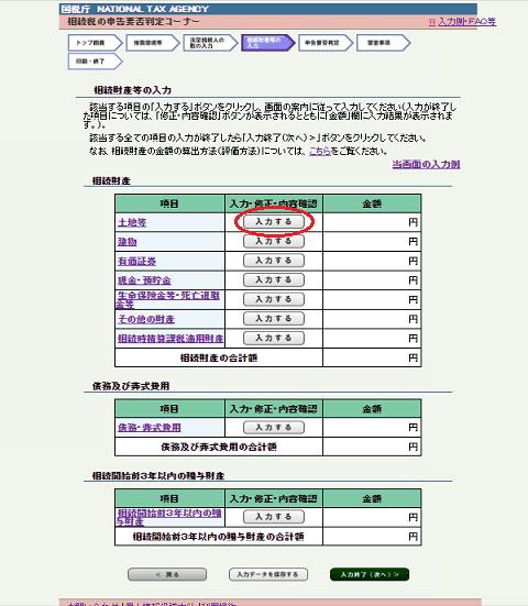 国税庁「相続税の申告要否判定コーナー」の相続財産等入力のページで、「入力するボタン」の位置を分かりやすくマーキングした画像