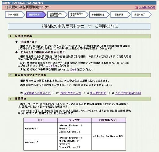 国税庁「相続税の申告要否判定コーナー」の推奨環境等ページ(上部)の画像