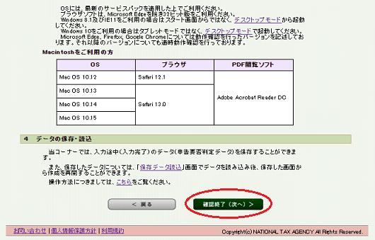 国税庁「相続税の申告要否判定コーナー」の推奨環境等ページで、「確認終了(次へ)ボタン」の位置を分かりやすくマーキングした画像